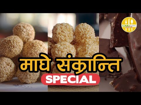 (माघे संक्रान्ति Special Episode | Yummy Nepali Kitchen...9 min, 52 sec.)