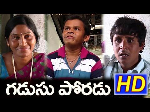 Gadusu Poradu Telugu Comedy Short Film ||  R.S. Nanda || Sadanna Comedy || Telangana Comedy ||