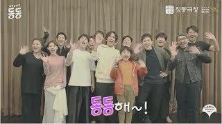 2017 정동극장 창작ing '동동'</br>제3화 : '동동' 제작기  영상 썸네일