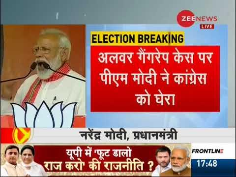 PM Modi slams Congress on Alwar Gang rape case