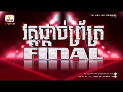 ការច្រៀងរួមគ្នារបស់បេក្ខជន The Voice Kids Cambodia