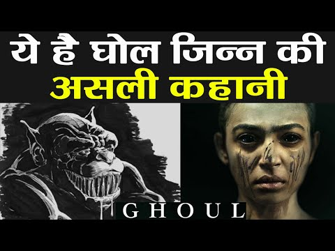 Ghoul: Know what is the Real story of Ghoul | वनइंडिया हिंदी