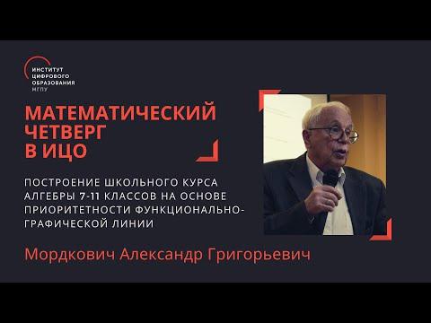 Математический четверг в ИЦО с А.Г. Мордковичем