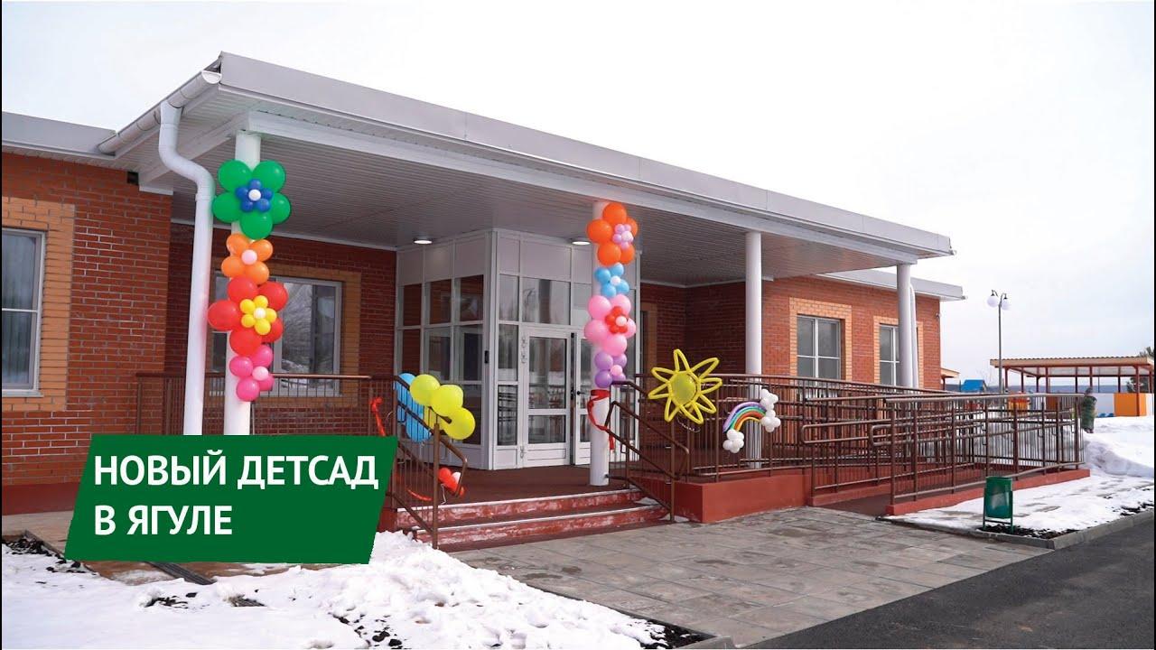 Новый детский сад в Ягуле