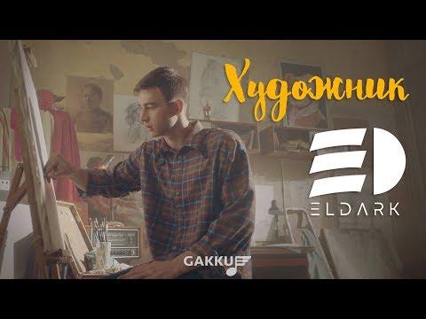 ElDark - Художник