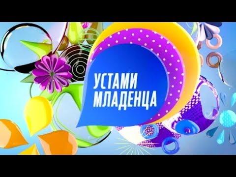 Устами младенца - Выпуск 11.02.2018 (видео)