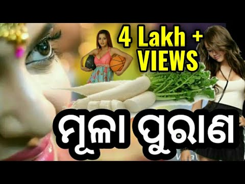 Video New Odia MULA PURANA(ମୂଳା ପୁରାଣ) | Latest odia comedy song| Viral download in MP3, 3GP, MP4, WEBM, AVI, FLV January 2017