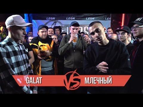 VERSUS #8 (сезон III): Galat VS Млечный (2016)