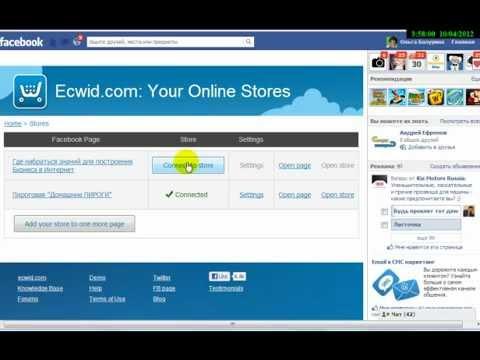 Интернет-магазин у Вас на Facebook – бесплатно