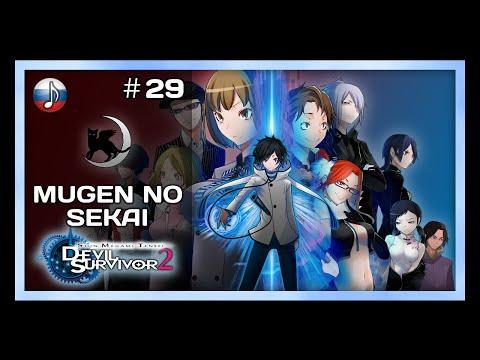 [NyanDub] [#29] Shin Megami Tensei: Devil Survivor 2 - Mugen no Sekai (RUS)