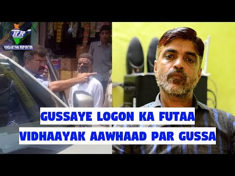 Video Khandit Bijli Aapurti Se Gussaye Logon Ka Futaa Vidhaayak Aawhaad Par Gussa   Hindustani Reporter   download in MP3, 3GP, MP4, WEBM, AVI, FLV January 2017