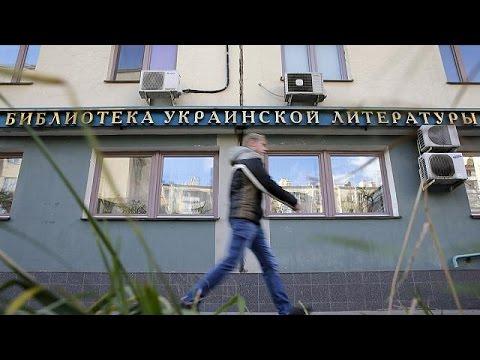 Ρωσική εισβολή στην ουκρανική βιβλιοθήκη της Μόσχας