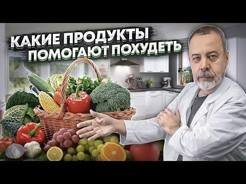 , title : 'Врач диетолог Алексей Ковальков о продуктах которые помогают похудеть'