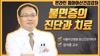 불면증의 진단과 치료 미리보기