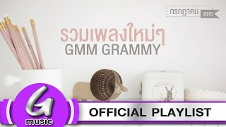 รวมเพลง GMM GRAMMY : [G Music Playlist]