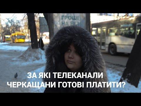 Платне українське телебачення з 1 січня: за які канали черкащани готові платити?