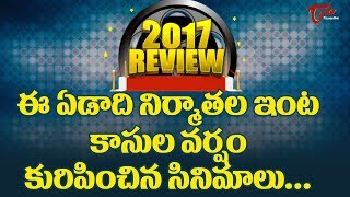 True Commercial Telugu Hit Films Of 2017 | List Of Tollywood Hits 2017 Review