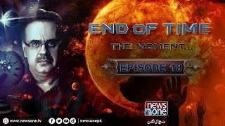 End of Time | The Moment | Episode 18 | 14 June 2017
