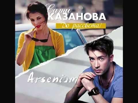 Arsenium feat. Sati Kazanova - Do Rassveta