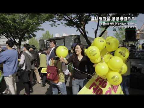 [영상]파산한 침례병원을 공공병원으로 재개원하라 시민대행진(4월 18일, 부산)