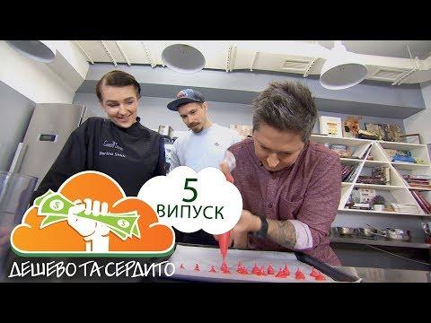 Дешево и сердито. выпуск 5 - 20.03.2018 - DomaVideo.Ru