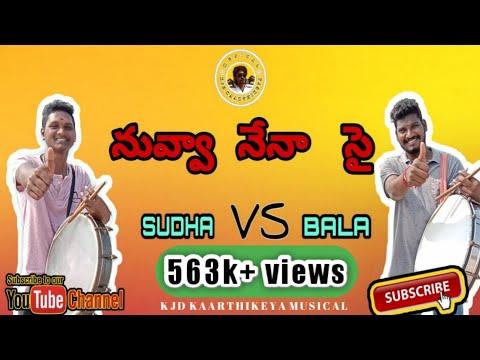Nuvva Nena Sye duff loops dappu BALA VS SUDHA #kjdkaarthikeya