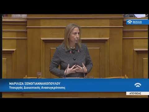 Μ.Ξενογιαννακοπούλου(Υπουργός Διοικητικής Ανασυγκρότησης)(Προϋπολογισμός 2019)(14/12/2018)