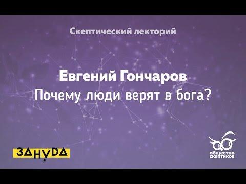 Евгений Гончаров - Почему люди верят в бога? (Скептический лекторий) (видео)