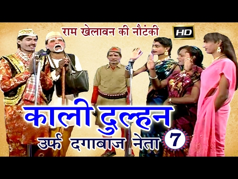 Video Ram Khelawan Ki Nautanki | काली दुल्हन उर्फ़ दगाबाज नेता (भाग-7) | Bhojpuri Nautanki 2017 download in MP3, 3GP, MP4, WEBM, AVI, FLV January 2017