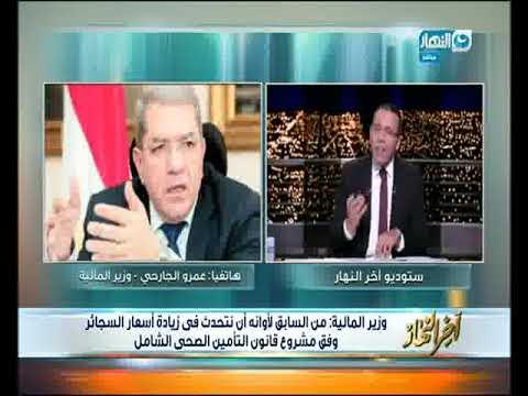 العرب اليوم - بالفيديو: وزير المال يكشف سبب تأخر صدور قرار رفع أسعار السجائر