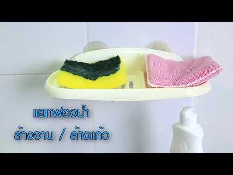 ฟองน้ำล้างจาน