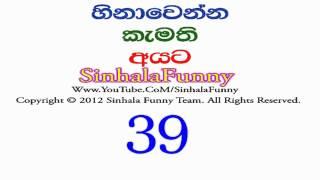 Sinhala Funny 39