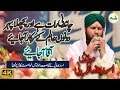 Aaqa Aa Jaiye Asad Raza Attari Best Naat of His life | Asad Attari Official
