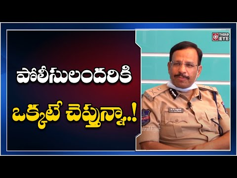 Hyderabad Police Commissioner V.C. Sajjanar Suggestions To All Police Officers || Third Eye
