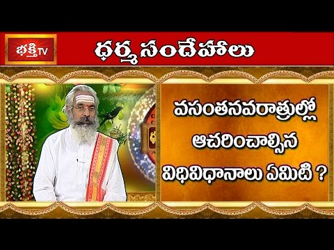 What are The Rules and Regulations to be Followed in Vasantha Navarathri? || Dharma Sandehalu