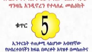 ቀጣዩ የትግል እርከን ሶስቱ ጥያቄዎቻችን አለመመለሳቸውን ከማረገገጥ ይጀምራል! Awareness Campaign 5 By Dimtsachinyisema