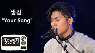 Download Lagu 샘김 (Sam Kim) - your song [ 올댓뮤직 All That Music ] Mp3