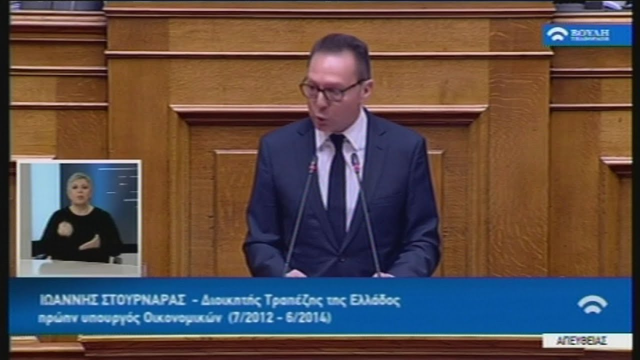 Απόσπασμα ομιλίας του διοικητή της ΤτΕ, Γ. Στουρνάρα στην Βουλή