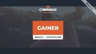Gainer - гейнер