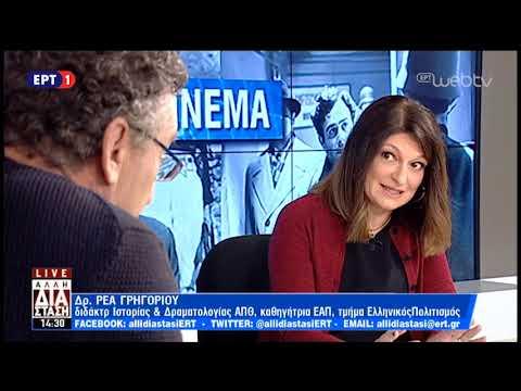 Εθνική Αντίσταση από την Ιστορία στην οθόνη του ελληνικού κινηματογράφος | 23/11/18 | ΕΡΤ