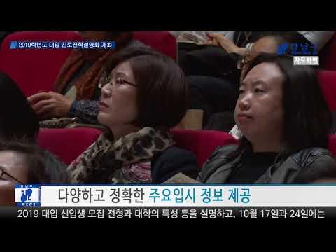 2019 대학입시 진로진학설명회 무료 개최