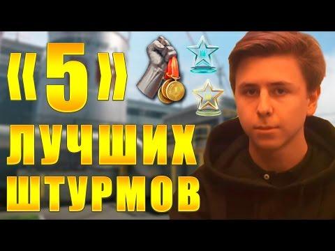 5 САМЫХ ЛУЧШИХ ШТУРМОВИКОВ WARFACE!