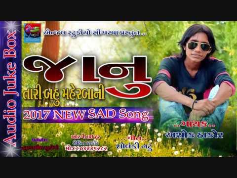 Video Jaanu Tari Bahu Maherbani || New Sad Song | 2018 - Singer - Ashok Thakor | Angel Studio download in MP3, 3GP, MP4, WEBM, AVI, FLV January 2017