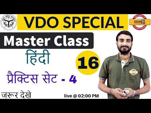# UPSSSC VDO SPECIAL   Hindi   by Vivek Sir I प्रैक्टिस सेट - 4   Class 16