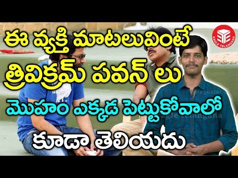 Fans Reaction To Trivikram And Pawan Kalyan Movie Agnyaathavaasi | Eagle Telangana
