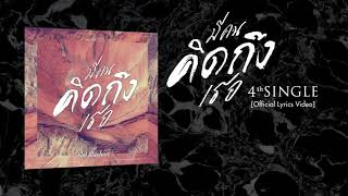 มีคนคิดถึงเธอ (Mi Khon Khitthueng Thoe) - [Officia