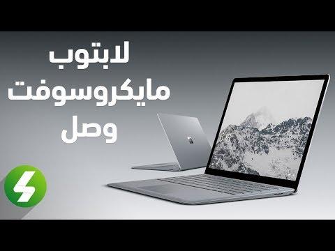 العرب اليوم - تعرف على لابتوب مايكروسوفت الأول