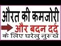 Aurat ki Kamzori Aur Badan Dard ke liye Gharelu Nuskhe in Hindi Urdu