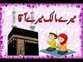 Mere Malik Mere Aaqa Urdu Nazam | Bachon ki Nazam | Kids in Urdu Poem