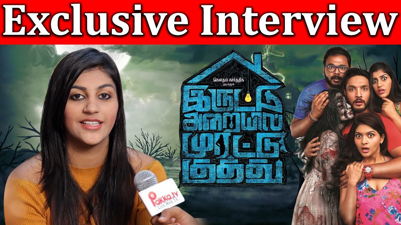 Exclusive Iruttu Araiyil Murattu Kuththu Heroine Yashika Anand Interview | IAMK Actress